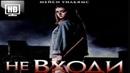 Не входи(2020) Триллер, Криминал, четверг, фильмы, выбор, кино, приколы, топ, кинопоиск