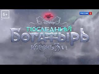 «Последний богатырь: Корень зла» — в кино с 1 января!