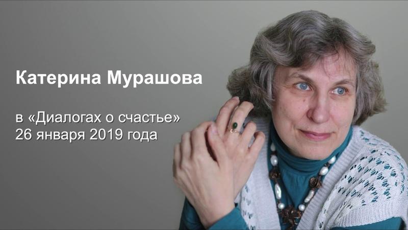 Катерина Мурашова в проекте «Диалоги о счастье». Аудиозапись.