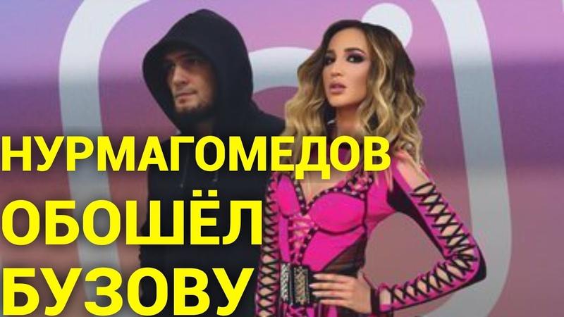Бузову обошёл в популярности Нурмагомедов