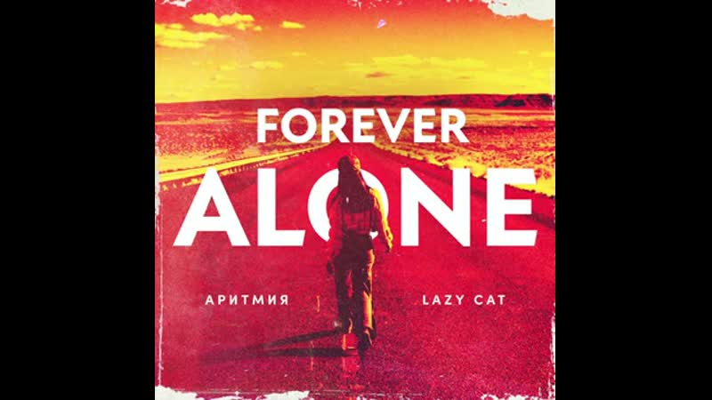 АРИТМИЯ feat Lazy Cat Forever alone Official Audio 2020