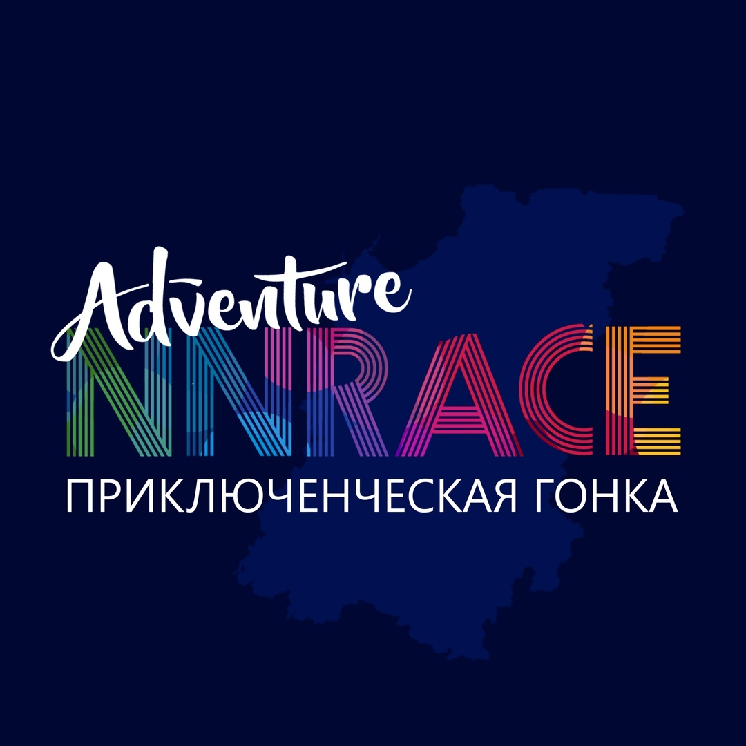 Афиша Нижний Новгород PAVLOVO ADVENTURE RACE / 26-27.09.2020