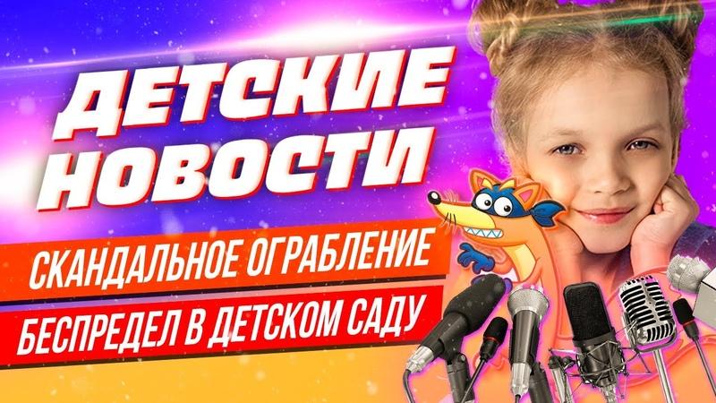 NesenyukTV Детские Новости выпуск 1 Беспредел в детском саду скандальное ограбление