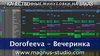 Надя Дорофеева Dorofeeva - Вечеринка минусовка фрагмент demo