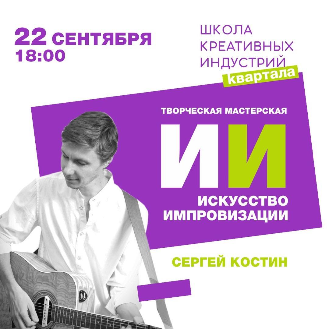 Афиша Ульяновск Творческая Мастерская