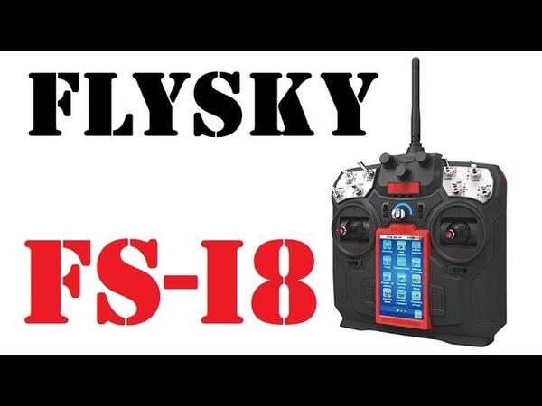 Радиоаппаратура FlySky FS I8