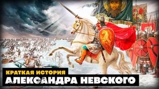 Краткая история Александра Невского