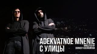 Адекватное Мнение - С Улицы | [Премьера клипа 2020] 4K