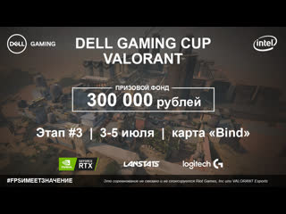 Dell Gaming Cup по VALORANT by Helix | Группа E В20 Э#3