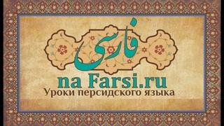 Фарси Урок 1 - 2 Персидский алфавит