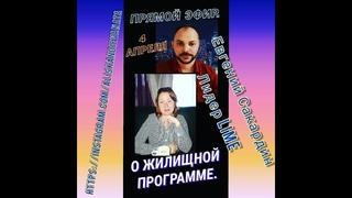 О ЖИЛИЩНОЙ ПРОГРАММЕ LIME Company & Душевный разговор с Евгением! (запись прямого эфира с instagram)