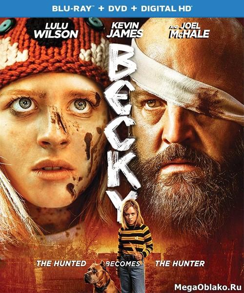 Бекки / Becky (2020/BDRip/HDRip)