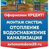 Монтаж отопления, канализации, котлы Архангельск