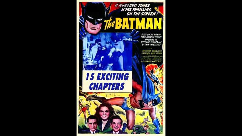 Бэтмен Batman 15 серия из 15 1943 Ламберт Хилльер