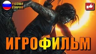 Shadow of the Tomb Raider ИГРОФИЛЬМ на русском ● Xbox One X прохождение без комментариев ● BFGames