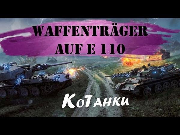 Waffenträger auf E 110 БОЛЬШОЙ СИЛЬНЫЙ ТАНК ПРОТИВ МАЛЕНЬКИХ БУКАШЕК ДЕВУШКА ТАНКИСТКА