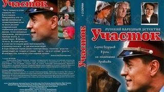 Участок 7-8-9-10-11-12 серия из 12 (2003)