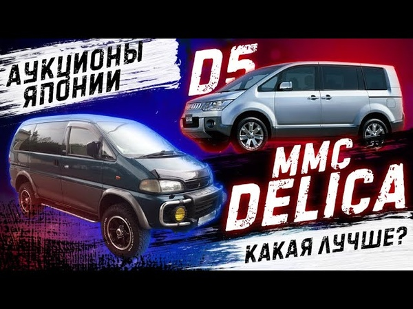 Mitsubishi Delica Полная Пошлина или Конструктор Просчет стоимости