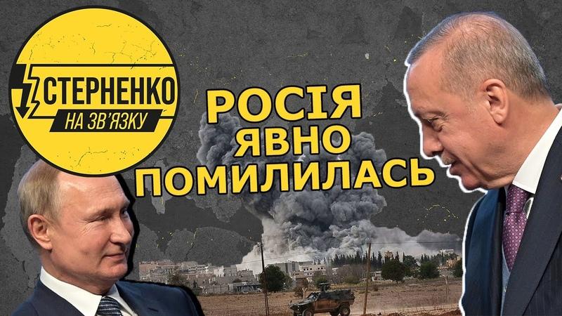 Туреччина рішуче відповідає на агресію путіна та до чого тут Україна? – СТЕРНЕНКО НА ЗВ'ЯЗКУ