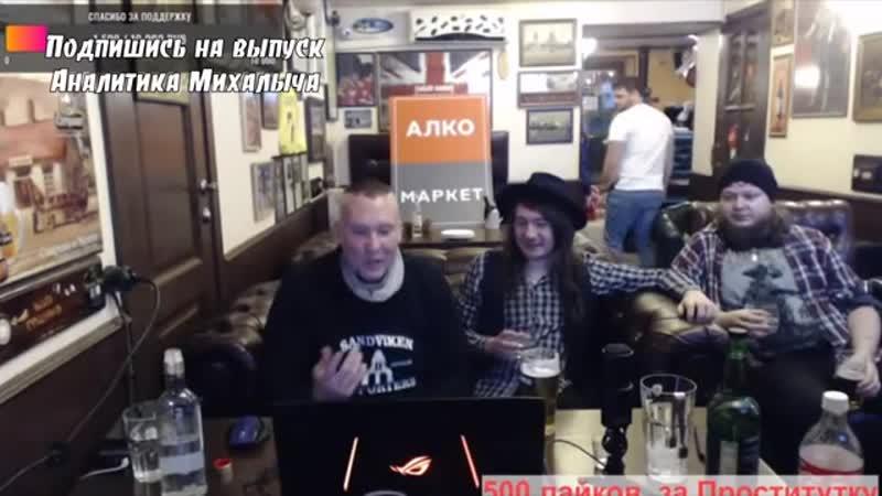 Алко Бояре на стриме у Дмитрия Шилова нарезка