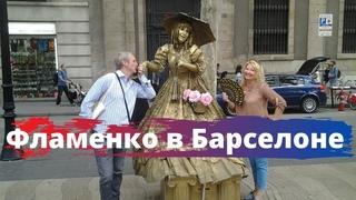 Достопримечательности БАРСЕЛОНЫ, сентябрь. ФЕСТИВАЛЬ Мерсе. ЗАЖИГАТЕЛЬНЫЙ танец ФЛАМЕНКО.