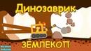 Про машинки Работа бур машины и экскаватора разрушителя Обучающий Мультик для детей Весёлые КиНдЕрЫ
