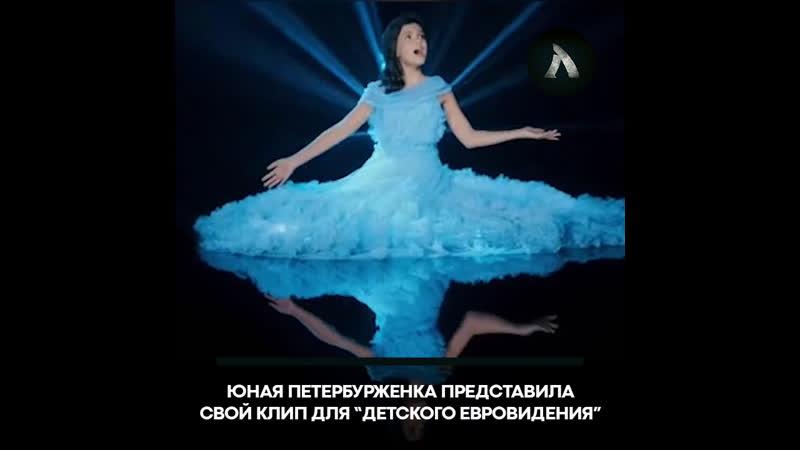 Девочка из Петербурга представила свой клип для Детского Евровидения АКУЛА