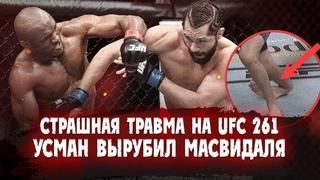 ТРАВМА ВАЙДМАНА НА UFC 261 I УСМАН НОКАУТИРОВАЛ МАСВИДАЛЯ I ВАЛЕНТИНА ШЕВЧЕНКО I ОБЗОР I НОКАУТЫ