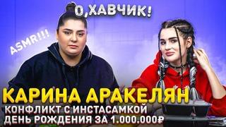 Карина Аракелян про ДР за МИЛЛИОН рублей и жесткий хейт от Инстасамки / О, ХАВЧИК! #4 (ASMR)