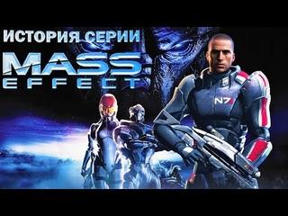 История Серии Mass Effect. Часть 1 - Становление Легендарной Серии.
