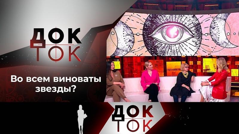 Эра Водолея какой прогноз Док ток Выпуск от 24 09 2020