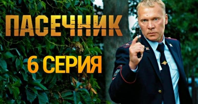 Детективный сериал Пасечник 6 я серия