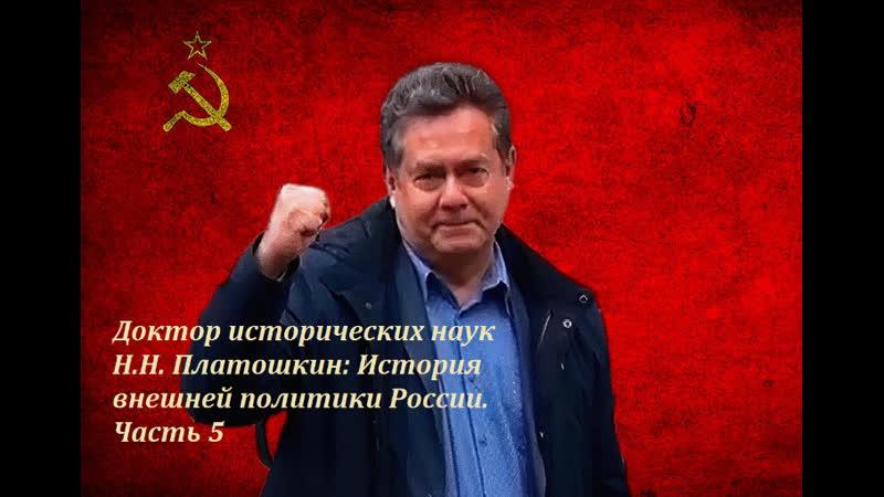 Доктор исторических наук Н Н Платошкин История внешней политики России Часть 5