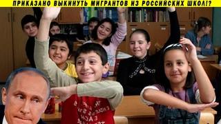 Путин поручил убрать детей мигрантов из школы! Проблемы российского образования