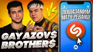 GAYAZOVS BROTHERS против SHAZAM | Шоу ПОШАЗАМИМ | Матч-реванш