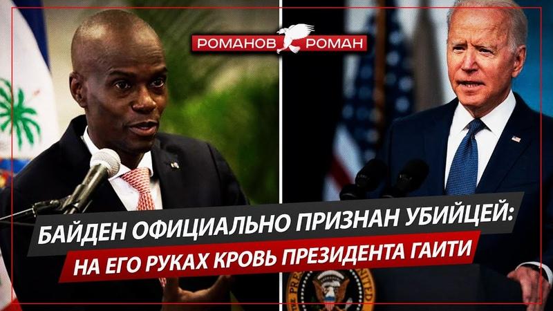 Байден официально признан убийцей на его руках кровь президента Гаити Роман Романов