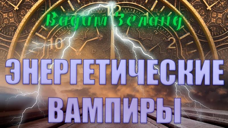 Вадим Зеланд Энергетические вампиры Трансерфинг