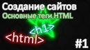 Основные теги для СОЗДАНИЯ САЙТОВ Основные теги HTML Урок 1