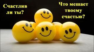 Счастлив ли ты? От чего зависит счастье человека? Психология счастья