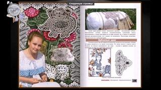 Учебно-методическое пособие Выполнение панно Ежик в технике коклюшечного кружевоплетения