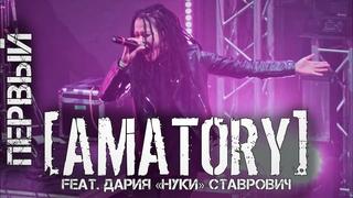 "AMATORY feat  Дария ""Нуки"" Ставрович  - Первый LIVE (Москва, Известия Hall, ) Multicam"