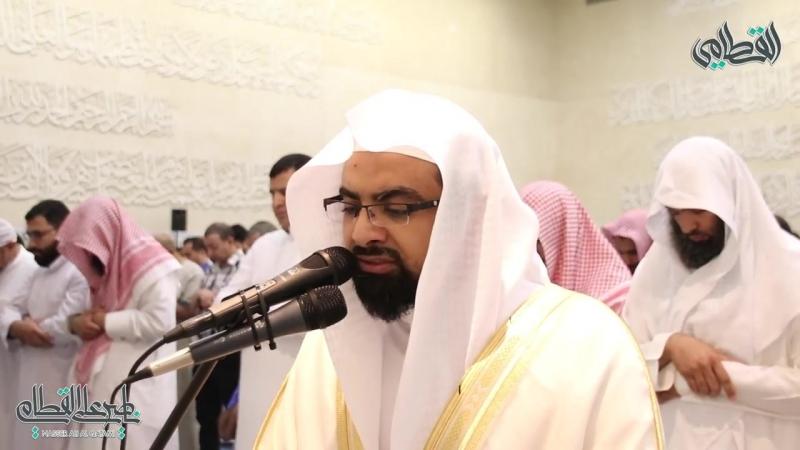 ﴿ ويخرون للأذقان يبكون ﴾ ترنم رائع وقراءة مؤثرة للشيخ ناصر القطامي الليلة 18 رمضان 1439