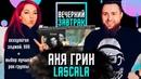 Аня ГринLASCALA - Oxxxymiron, Элджей, бабло Выбираем лучшую РОК-группу