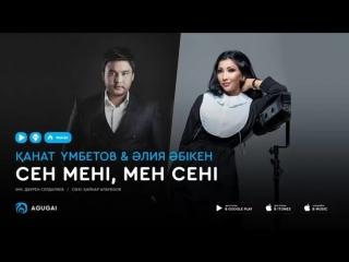 Канат Умбетов & Алия Абикен - Сен мени мен сени (аудио).mp4