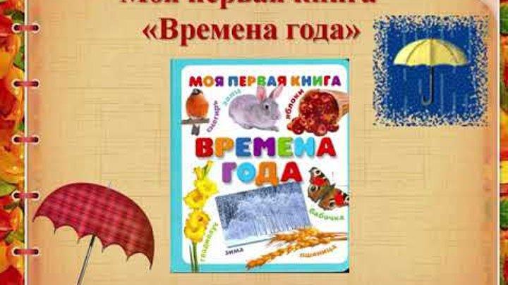 Виртуальная книжная выставка Читаем под зонтом