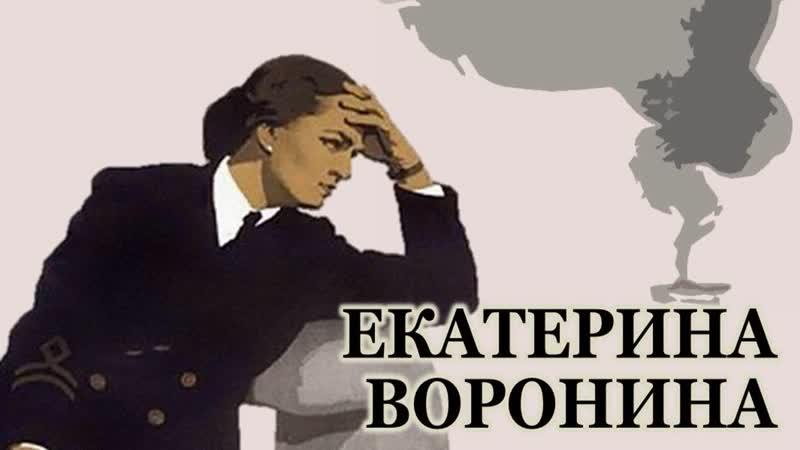 Фильм Екатерина Воронина 1957 мелодрама