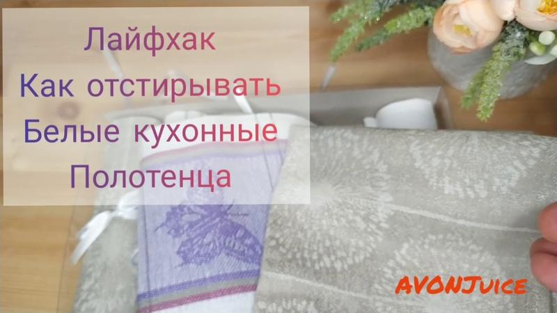 Льняные салфетки AVON И лайфхак для стирки кухонного текстиля