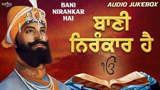 Amrit Bani - Top Selected Gurbani Shabad Kirtan | Sewak Ki Ardas |Most Popular Shabad Gurbani Kirtan