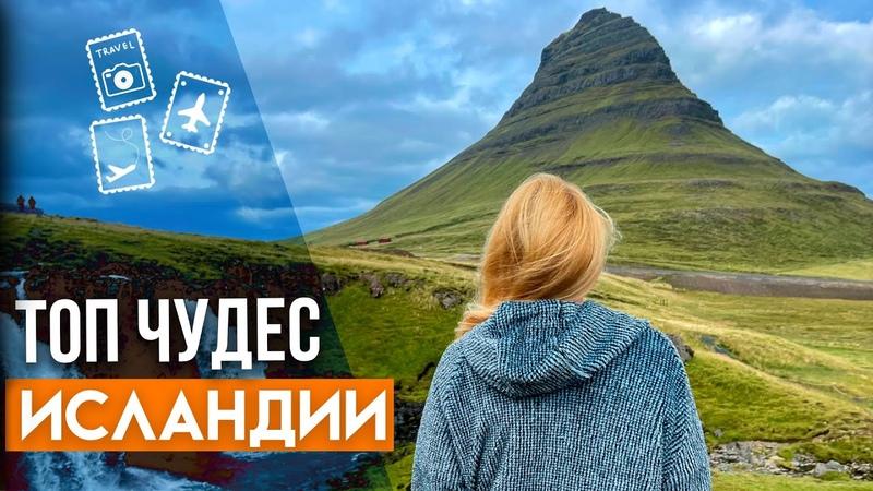 Исландия Каскады водопадов величественные вулканы безлюдные пустыни из скал Часть 1