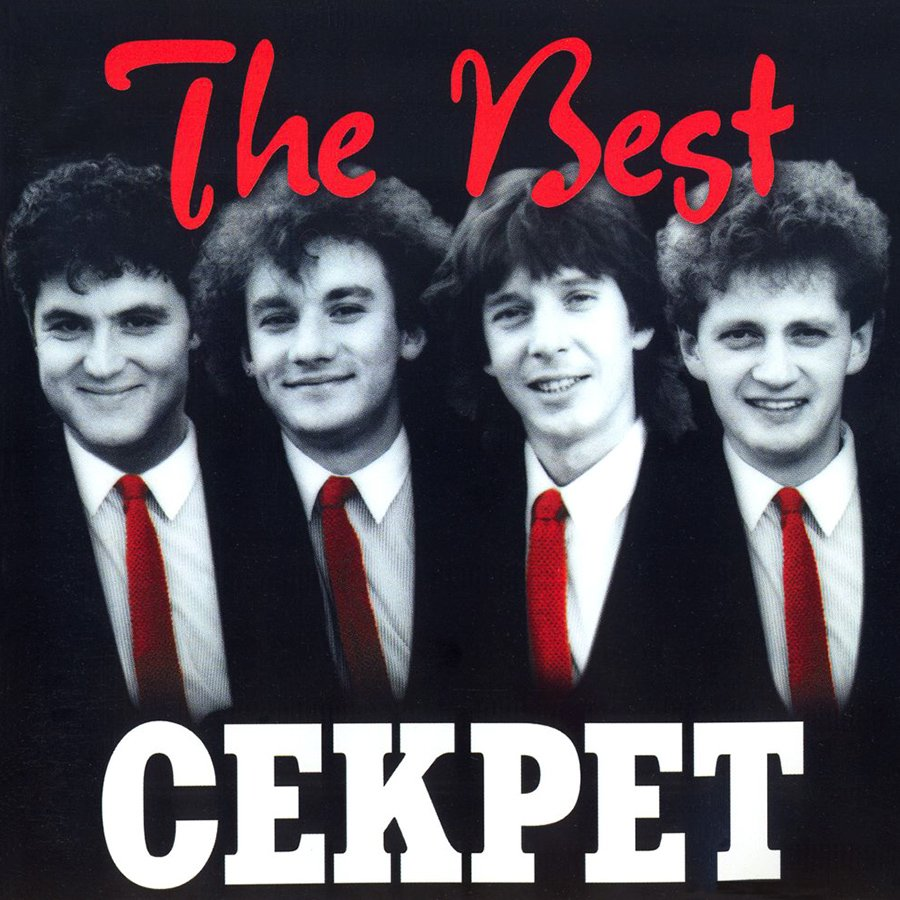 Секрет album The best